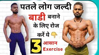 desi gym fitness - पतले लोग Body बनाने के लिए करें ये 3 कसरत - Skinny to Muscular - desi gym