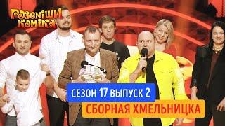 Рассмеши Комика 2020 Сезон 17 Выпуск 2 Сборная Хмельницкого