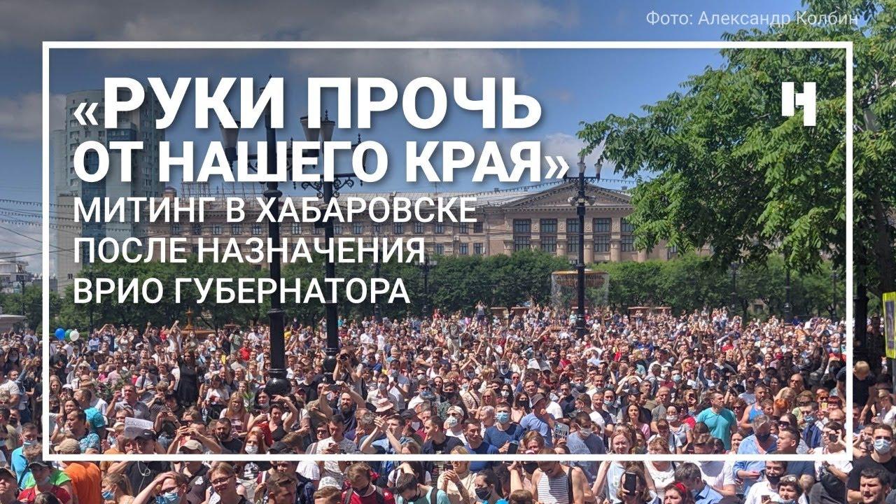 «Руки прочь от нашего края»: митинг в Хабаровске после назначения врио губернатора