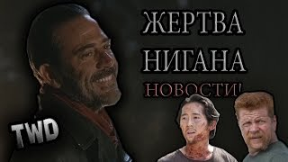 THE WALKING DEAD SEASON 7 - КОГО УБИЛ НИГАН
