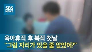 """육아휴직 후 복직 첫날 """"그럼 자리가 있을 줄 알았어?"""" / SBS"""