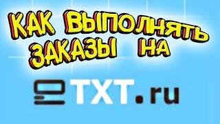 Как выполнять заказы на Etxt работа в Интернете