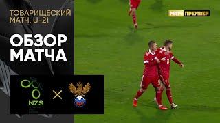 17 11 2020 Словения U 21 Россия U 21 2 2 Обзор матча