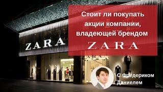 видео Амансио Ортега или с чего начинается Zara.