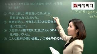 외무영사직 일본어 기출문제 해설특강 : 2010년 7급…