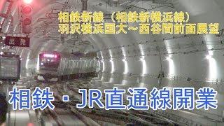 相鉄・JR直通線開業!【前面展望】羽沢横浜国大~西谷間