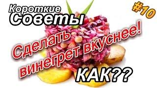Как сделать винегрет вкуснее?