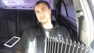 Таксист Баянист Пассажиры в Шоке !!!
