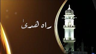 Rah-e-Huda | 20th February 2021