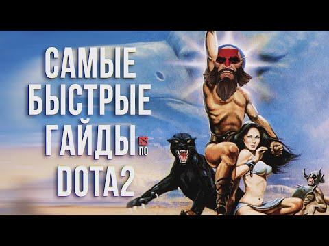 видео: Самый быстрый гайд - beastmaster/Мужик dota 2
