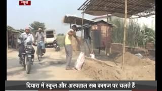 Danapur-Diyara of Bihar lacks basic necessities