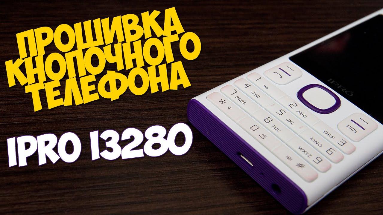 Прошивка кнопочного телефона. Ipro i3280. - YouTube 33b0dd4dee5