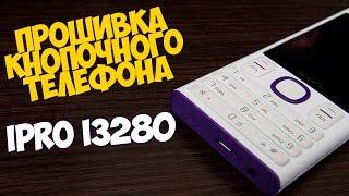 прошивка кнопочного телефона. Ipro i3280