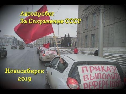 Автопробег За Сохранение СССР 2019 Новосибирск