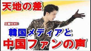 羽生結弦選手の初戦オータムクラシックでの優勝で、中国ファンは韓国メディアとは大違いのユヅの「○○さ」を大称賛【中国の反応】