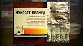 Мукосат-белмед (упаковка 10ампул по 2мл. ) цена =259гр. Привёз из р. Беларусь. Доставка по украине через: