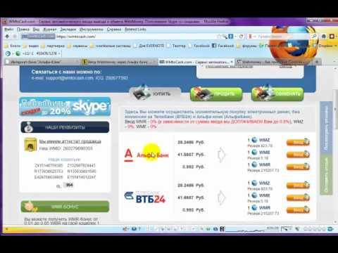 Без % ввод WebMoney через Альфа-Банк
