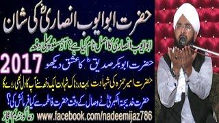 Hafiz imran aasi by hazrat abu ayub ansari ki shan 2017 imran aasi