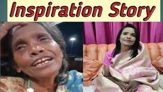 RANU MONDAL INSPIRATION STORY || tere mere kahani....