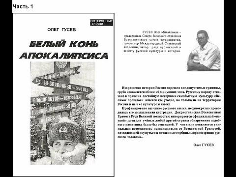 Олег Гусев/Белый Конь Апокалипсиса. Часть 1. Аудиокнига.