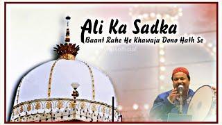 04.Ali Ka Sadka Baat Rahe Hai Khawaja Dono Hath Se   Azim Naza   12/08/2018