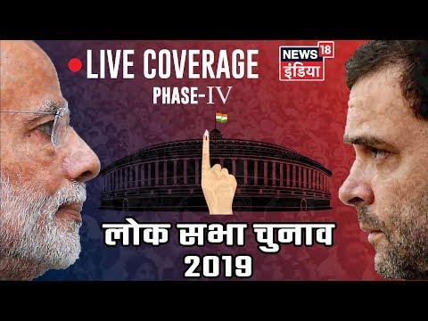 2019 Lok Sabha Elections Live Updates | News18 India LIVE TV 24X7 | News18 LIVE News