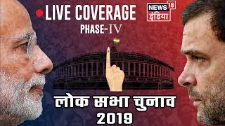 News18 India LIVE TV | Hindi News LIVE 24X7 | Lok Sabha Elections 2019 Live Updates