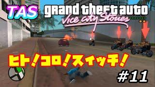 [TAS]Grand Theft Auto; Vice City Stories Part11[ツールアシストサクサクプレイ]