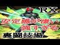 仮面ライダーBLACK RX 安定感のあるめちゃ強リーダー! 裏闘技場 【パズ…