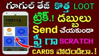 Google Tez Loot   Get 5 Scratch Card Free without sending Money 2018  