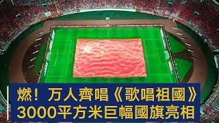 泪目!数万人歌声回荡齐唱《歌唱祖国》 3000平方米巨幅国旗亮相 | CCTV