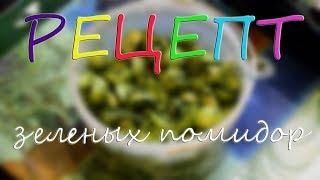 Рецепт вкусных зеленых помидор