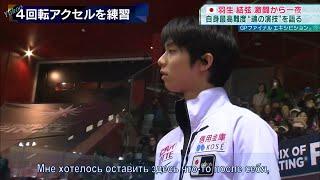 RusSub 20191209 Yuzuru Hanyu Interview After GPF 2019 Attempt 4A