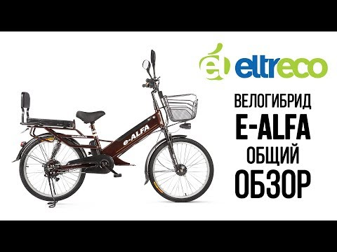 видео: Электровелосипед green city e-alfa - двухместный велогибрид для города и дачи
