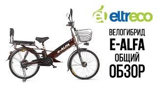 Электровелосипед Green City e-ALFA - двухместный велогибрид для города и дачи