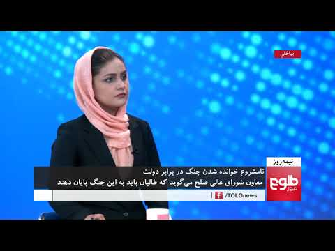 NIMA ROOZ: HPC Declares Taliban War 'Unlawful'