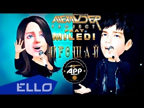 Alexander Project ft. Miledi - Прощай