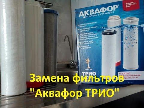 """Как поменять фильтры в проточном водоочистителе """"Аквафор трио"""""""