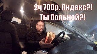 Работа в Яндекс и Gett такси.  Много мата.  Московские пробки. Работаем бесплатно/StasOnOff