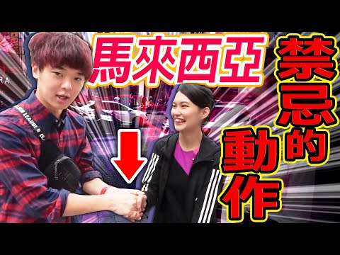 在馬來西亞絕對不能跟異性握手!? 調查日本網路上的馬來西亞傳說是真是假?