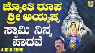 ಶ್ರೀ ಅಯ್ಯಪ್ಪ ಭಕ್ತಿಗೀತೆಗಳು - Swamy Ninna Paadhave |Jyothi Roopa Sri Ayyappa (Audio)