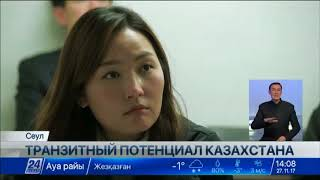 Транзитный потенциал Казахстана обсудили в Южной Корее