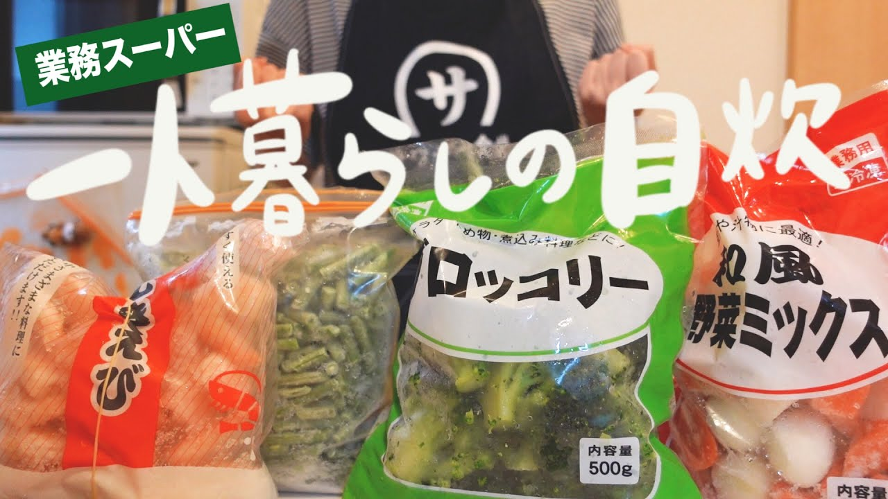 業務スーパーは一人暮らしの味方!自炊がんばるマン!!!【日常vlog】