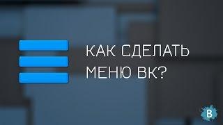 Как сделать меню для группы ВКонтакте? | How to make a menu for the group in VK?