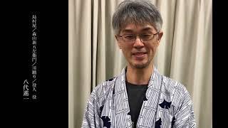 明治座11月公演「京の螢火」で島村屋を演じる 八代進一さんをご紹介しま...