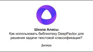 Школа Алисы. Как использовать библиотеку DeepPavlov для решения задачи текстовой классификации?