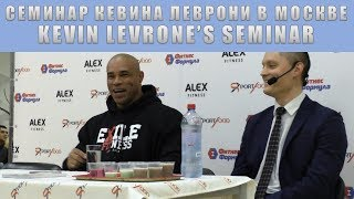 Семинар КЕВИНА ЛЕВРОНИ в Москве / KEVIN LEVRONE's Seminar in Moscow | Pro BB World