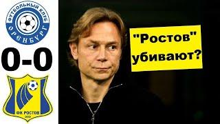 Ростов убивают Карпин прав