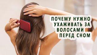 Почему нужно ухаживать за волосами перед сном