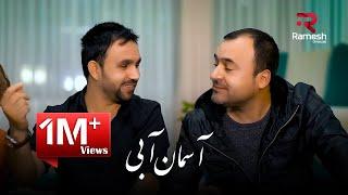 Mehdi Farukh - Asman Abi Official Video Music Majlise | مهدی فرخ - آسمان آبی ( مجلسی)